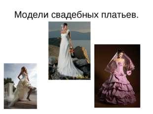 Модели свадебных платьев.