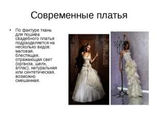 Современные платья По фактуре ткань для пошива свадебного платья подразделяет