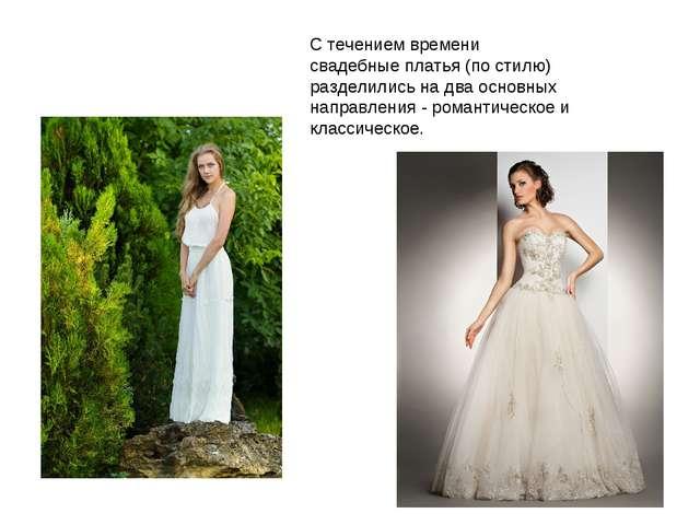 С течением времени свадебные платья (по стилю) разделились на два основных н...
