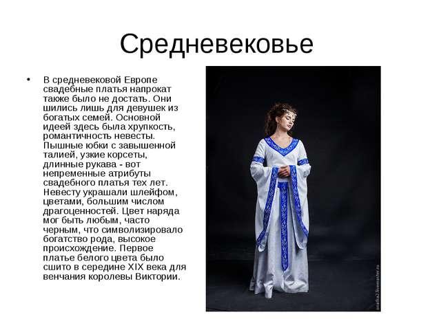 Средневековье В средневековой Европе свадебные платья напрокат также было не...