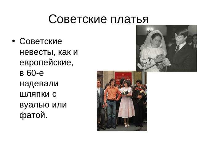 Советские платья Советские невесты, как и европейские, в 60-е надевали шляпки...