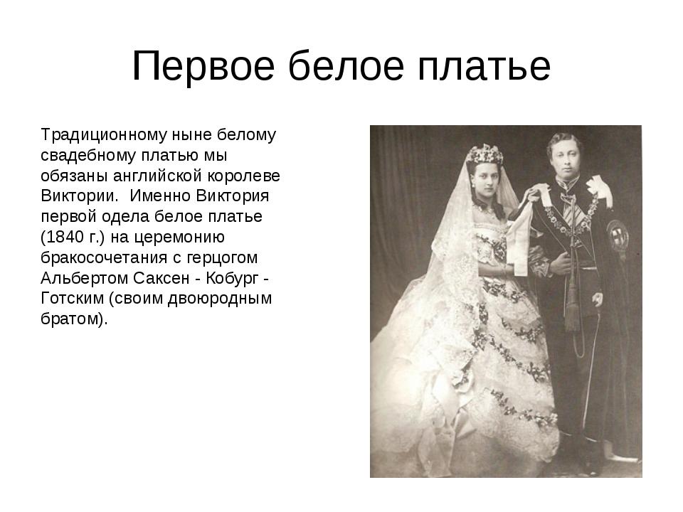 Первое белое платье Традиционному ныне белому свадебному платью мы обязаны ан...