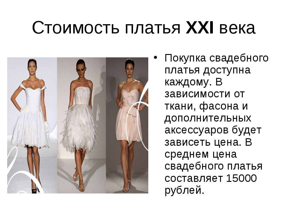 Стоимость платья XXIвека Покупка свадебного платья доступна каждому. В завис...