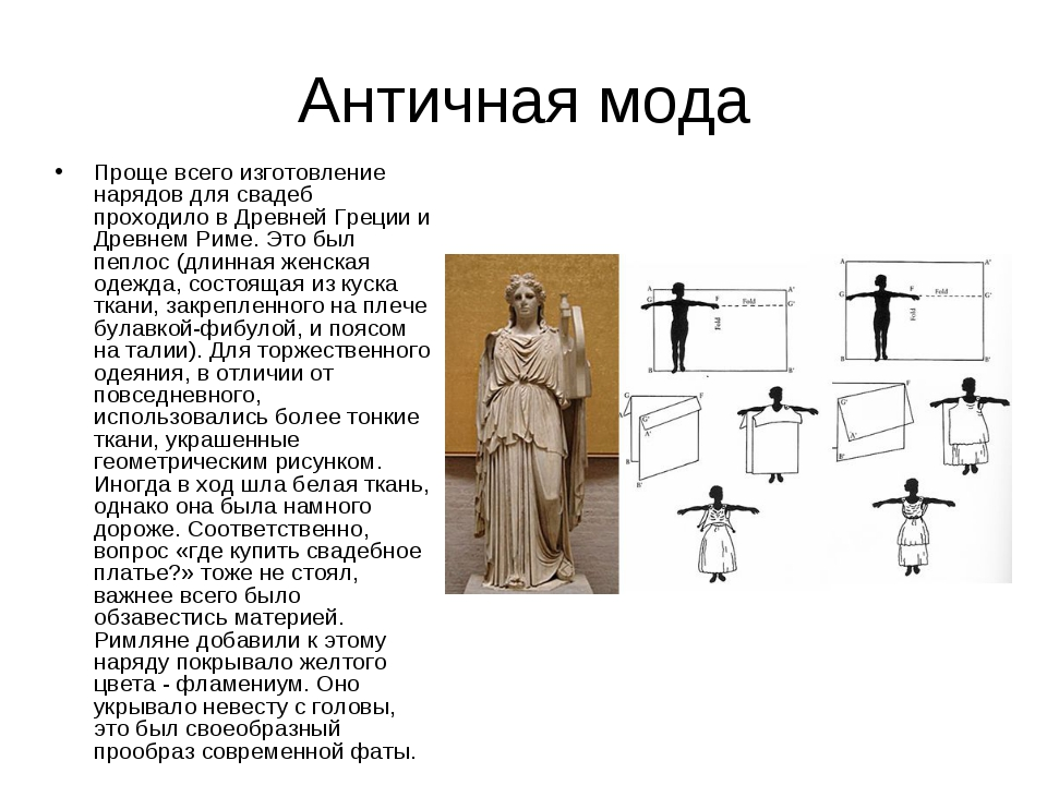 Античная мода Проще всего изготовление нарядов для свадеб проходило в Древней...