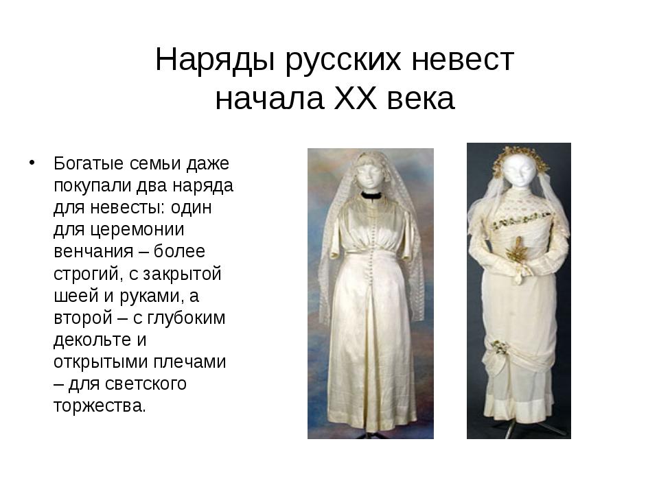 Богатые семьи даже покупали два наряда для невесты: один для церемонии венча...