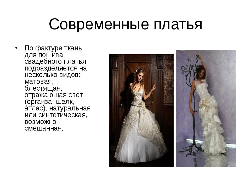 Современные платья По фактуре ткань для пошива свадебного платья подразделяет...