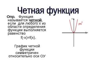 Опр. Функция называется четной, если для любого x из области определения фун