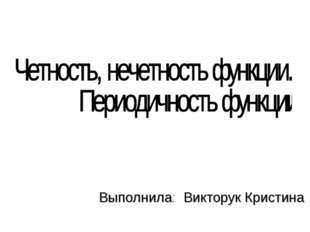 Выполнила: Викторук Кристина