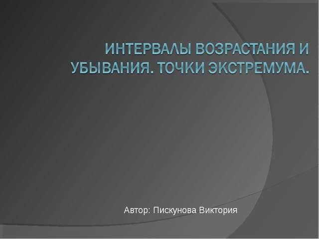 Автор: Пискунова Виктория