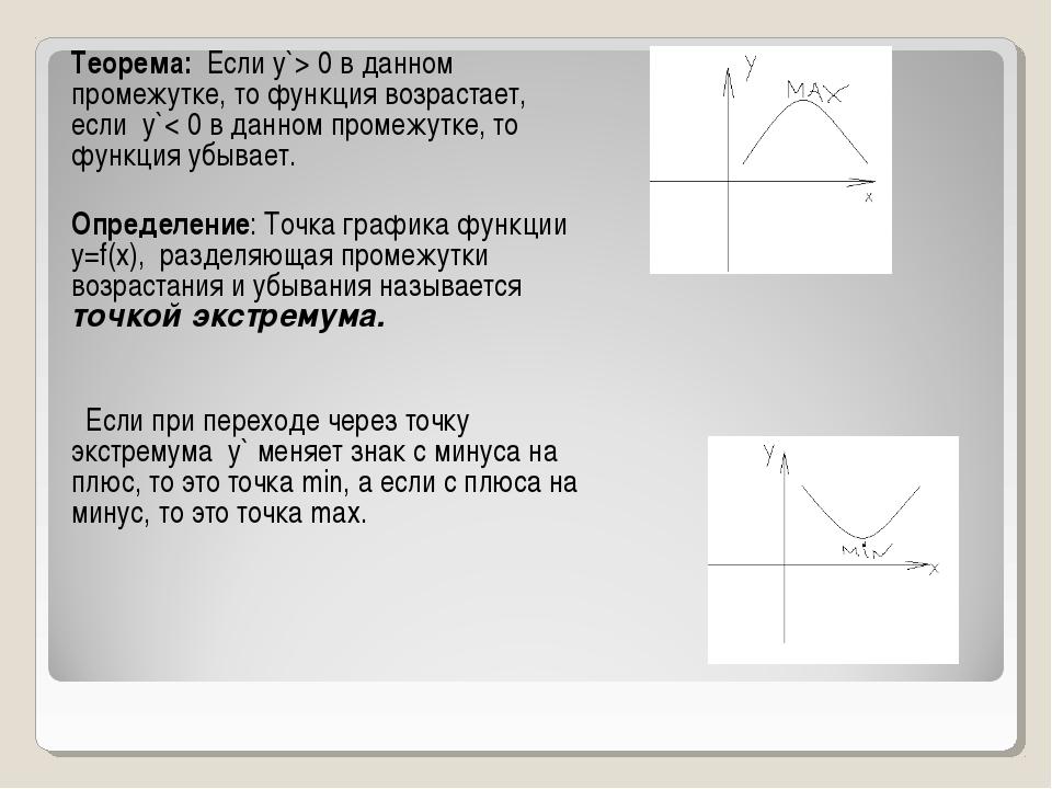 Теорема: Если y`> 0 в данном промежутке, то функция возрастает, если y`< 0 в...