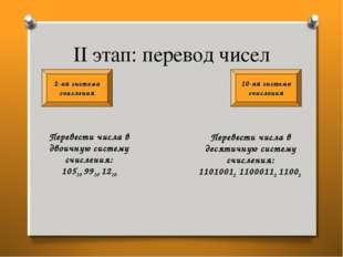 II этап: перевод чисел 10-ая система счисления 2-ая система счисления Перевес