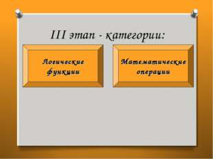 III этап - категории: Математические операции Логические функции