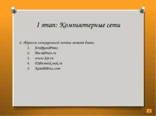 I этап: Компьютерные сети 4. Адресом электронной почты может быть: fon@gaz@ma