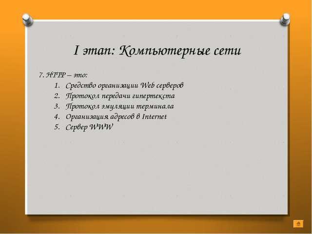 I этап: Компьютерные сети 7. HTTP – это: Средство организации Web серверов Пр...