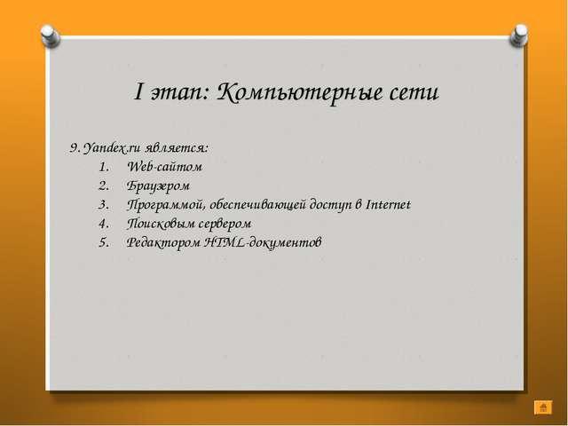 I этап: Компьютерные сети 9. Yandex.ru является: Web-сайтом Браузером Програм...