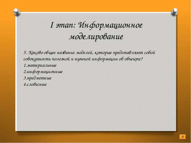 I этап: Информационное моделирование 5. Каково общее название моделей, которы...