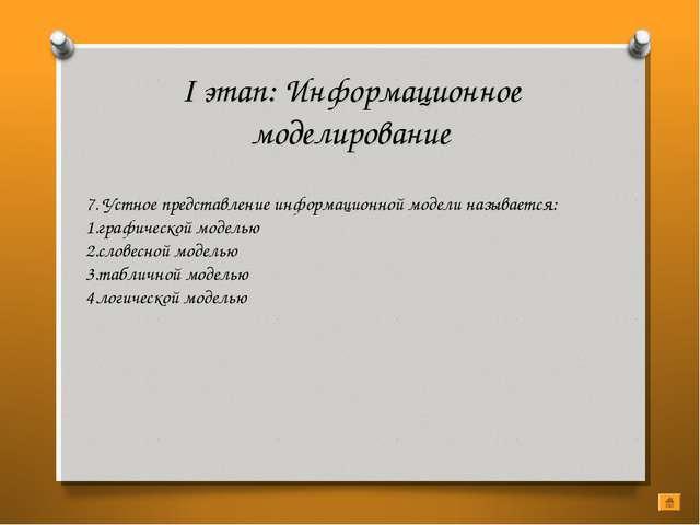I этап: Информационное моделирование 7. Устное представление информационной м...