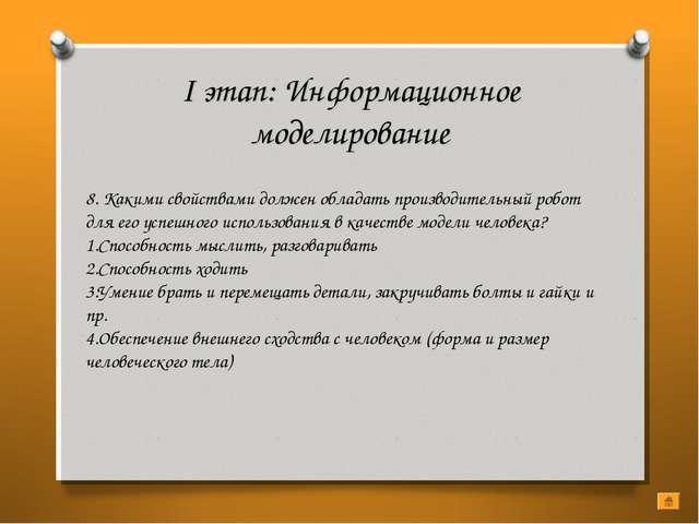 I этап: Информационное моделирование 8. Какими свойствами должен обладать про...