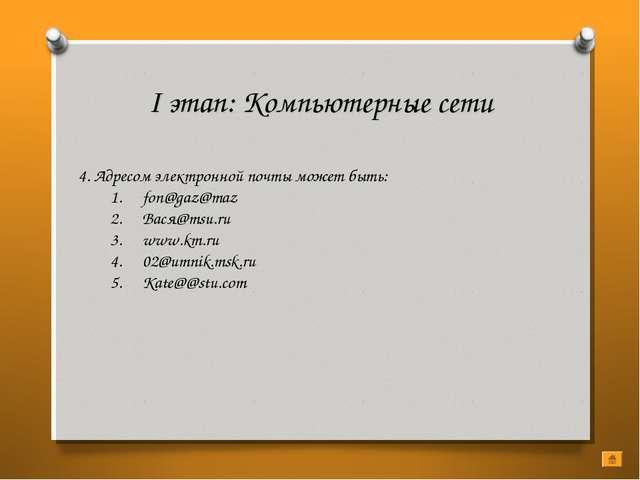 I этап: Компьютерные сети 4. Адресом электронной почты может быть: fon@gaz@ma...