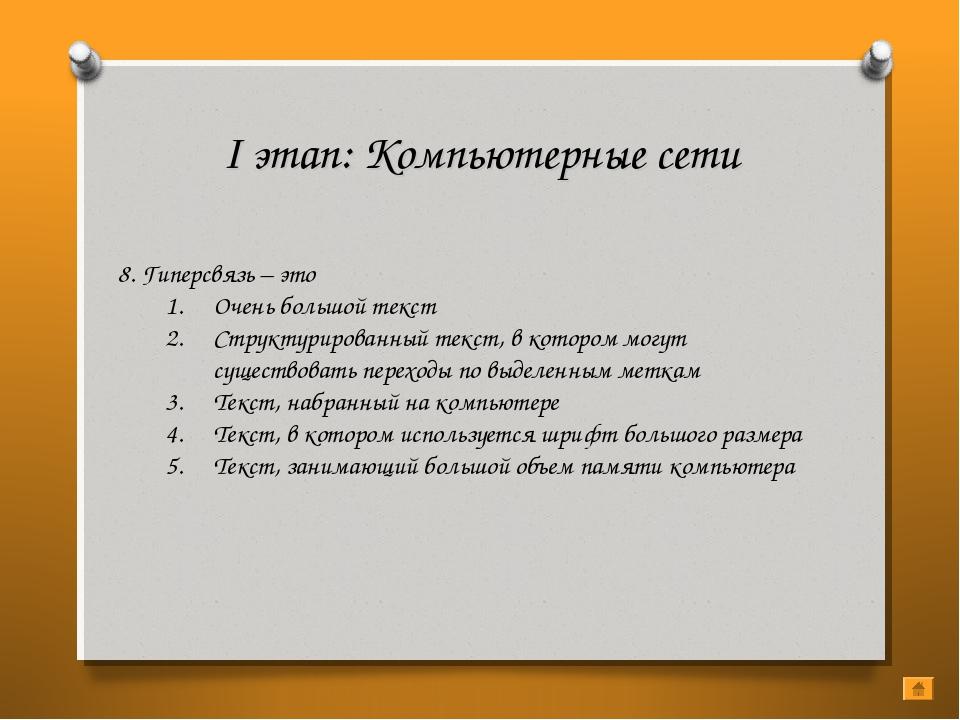 I этап: Компьютерные сети 8. Гиперсвязь – это Очень большой текст Структуриро...