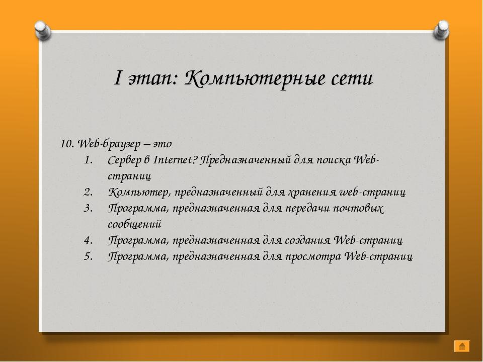 I этап: Компьютерные сети 10. Web-браузер – это Сервер в Internet? Предназнач...