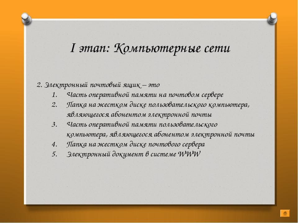 I этап: Компьютерные сети 2. Электронный почтовый ящик – это Часть оперативно...