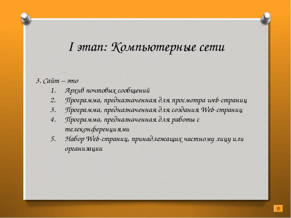 I этап: Компьютерные сети 3. Сайт – это Архив почтовых сообщений Программа, п...