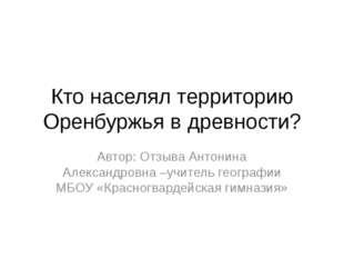 Кто населял территорию Оренбуржья в древности? Автор: Отзыва Антонина Алексан