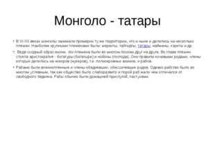 Монголо - татары В XI-XII веках монголы занимали примерно ту же территорию, ч