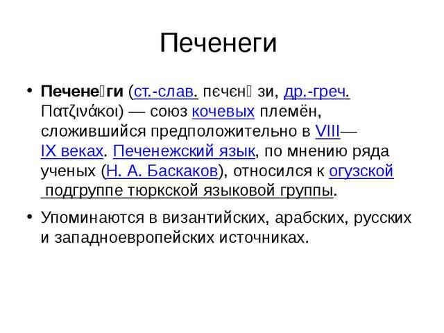 Печенеги Печене́ги (ст.-слав. пєчєнѣзи, др.-греч. Πατζινάκοι) — союз кочевых...