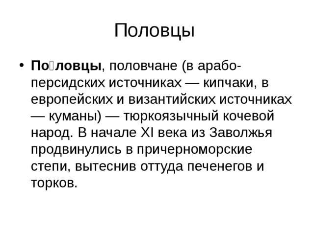 Половцы По́ловцы, половчане (в арабо-персидских источниках — кипчаки, в европ...