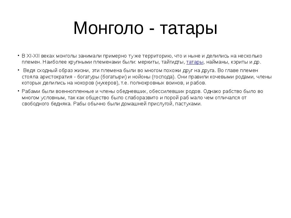 Монголо - татары В XI-XII веках монголы занимали примерно ту же территорию, ч...