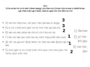 В11 Установите соответствие между особенностями строения и свойст