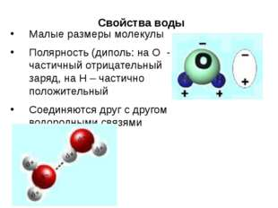 Свойства воды Малые размеры молекулы Полярность (диполь: на О - частичный отр