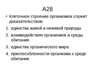 А28 Клеточное строение организмов служит доказательством единства живой и неж