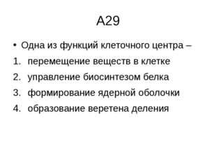 А29 Одна из функций клеточного центра – перемещение веществ в клетке управле