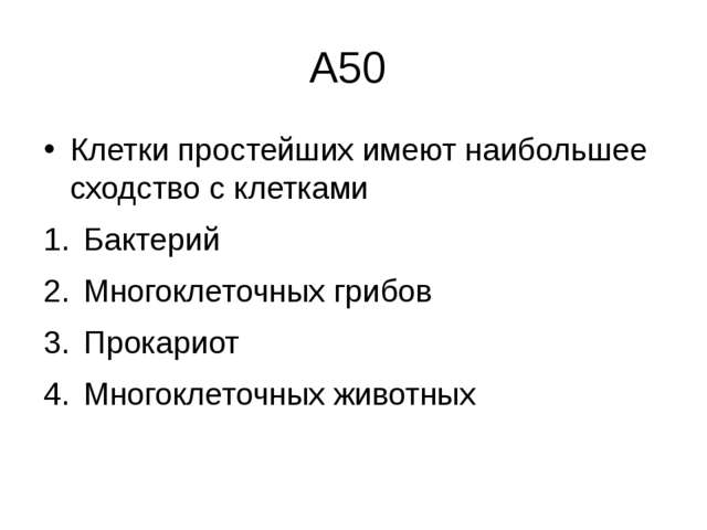 А50 Клетки простейших имеют наибольшее сходство с клетками Бактерий Многоклет...