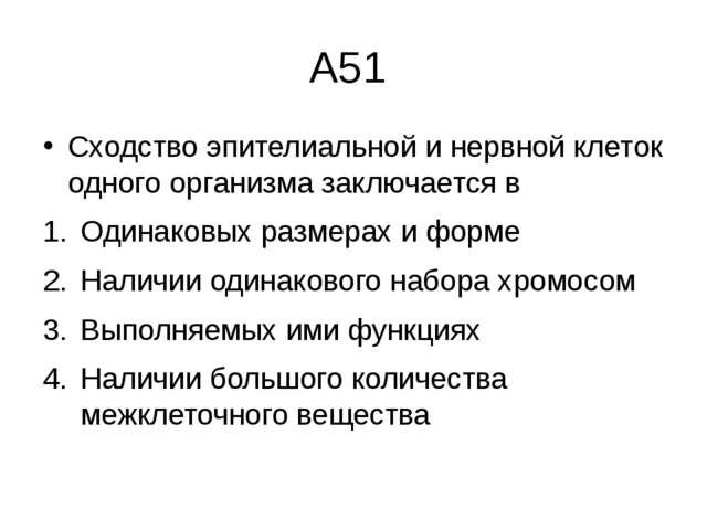 А51 Сходство эпителиальной и нервной клеток одного организма заключается в Од...