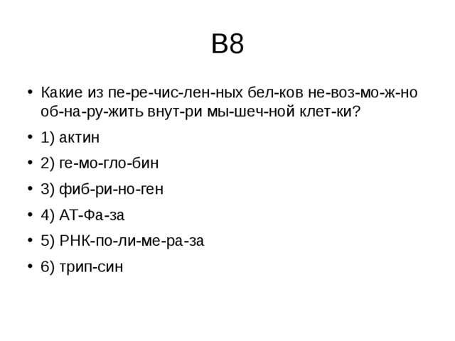 В8 Какие из перечисленных белков невозможно обнаружить внутри мы...