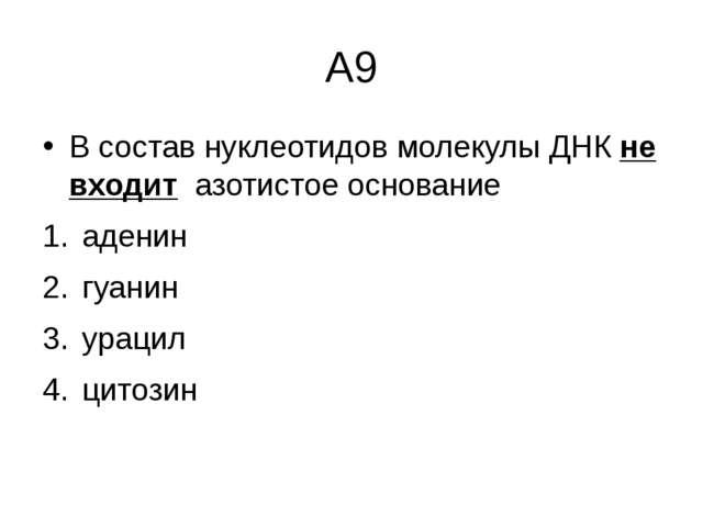 А9 В состав нуклеотидов молекулы ДНК не входит азотистое основание аденин...