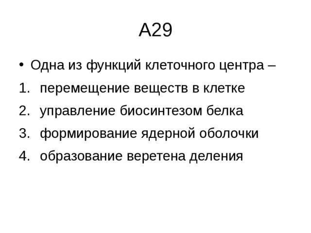 А29 Одна из функций клеточного центра – перемещение веществ в клетке управле...
