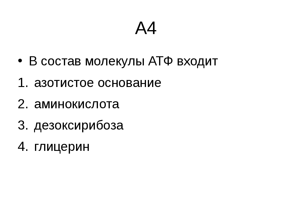 А4 В состав молекулы АТФ входит азотистое основание аминокислота дезоксирибоз...