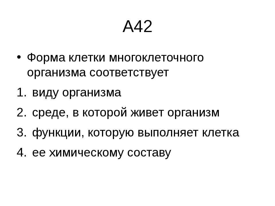 А42 Форма клетки многоклеточного организмасоответствует виду организма среде...