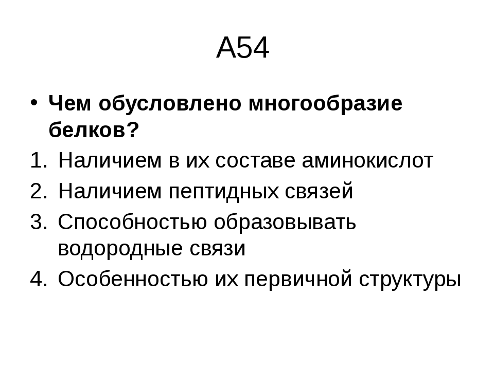 А54 Чем обусловлено многообразие белков? Наличием в их составе аминокислот На...