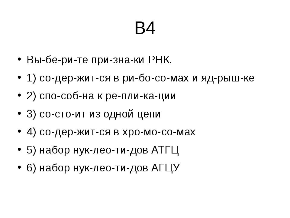 В4 Выберите признаки РНК. 1) содержится в рибосомах и ядрышке 2)...