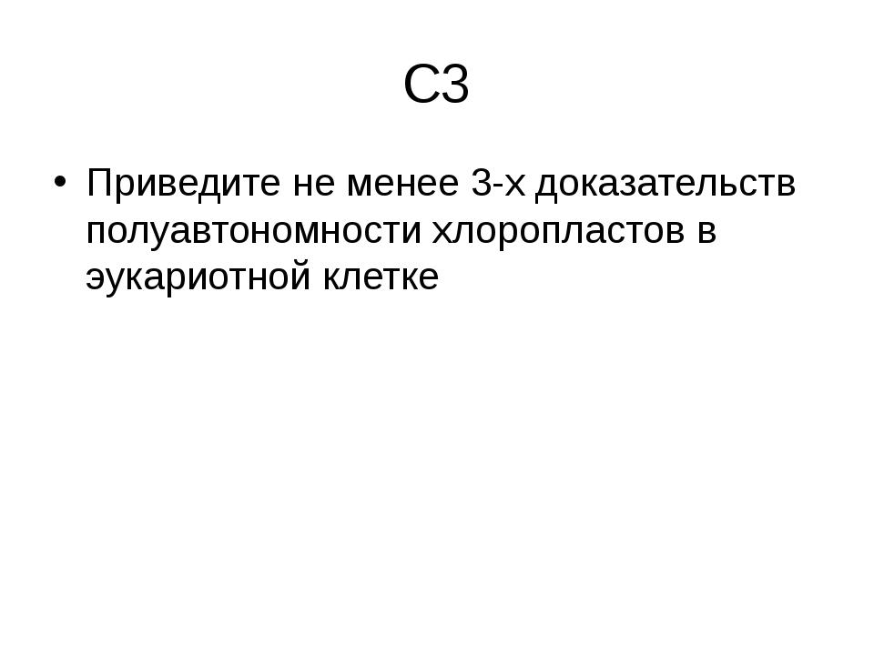 С3 Приведите не менее 3-х доказательств полуавтономности хлоропластов в эукар...