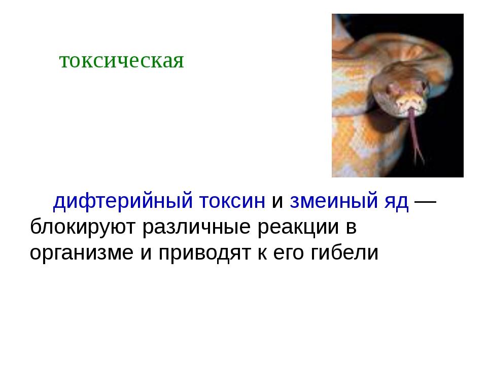дифтерийный токсин и змеиный яд — блокируют различные реакции в организме и...