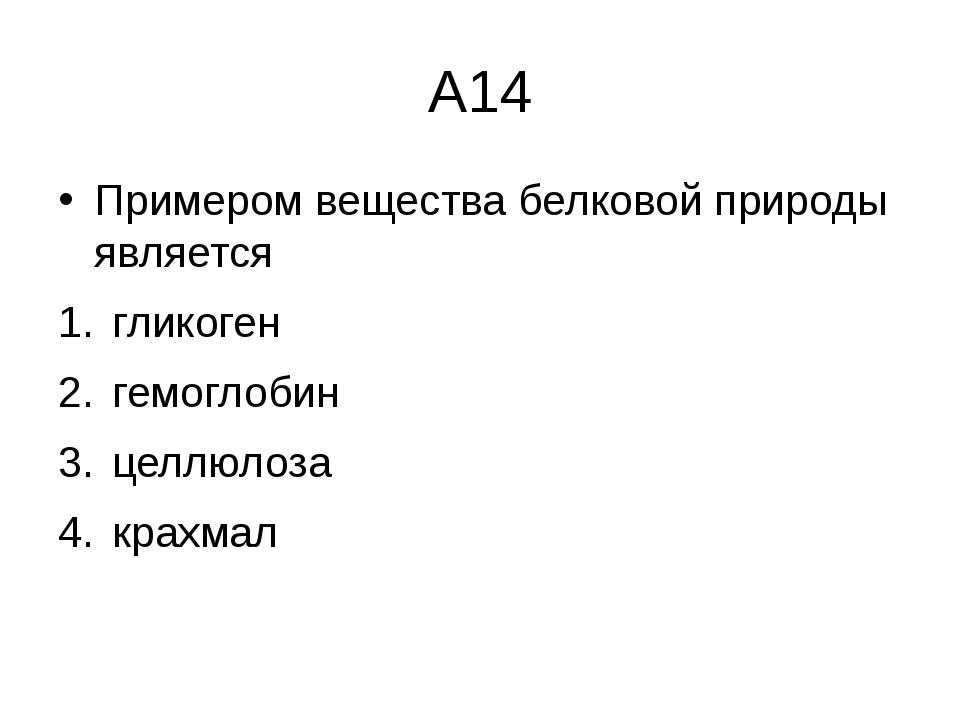 А14 Примером вещества белковой природы является гликоген  гемоглобин  це...