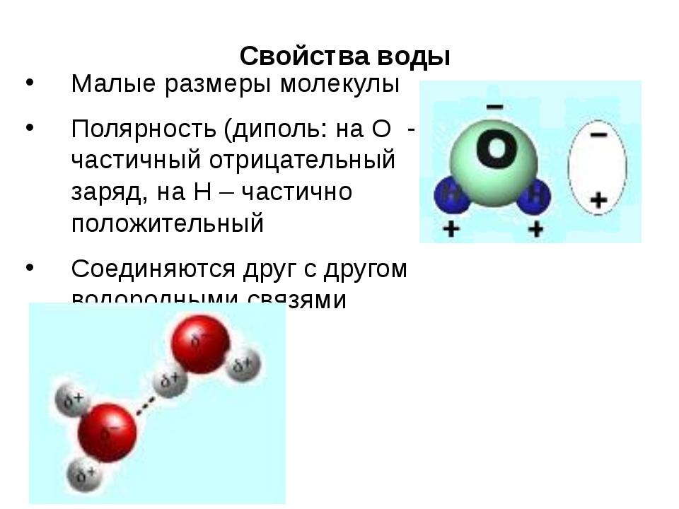 Свойства воды Малые размеры молекулы Полярность (диполь: на О - частичный отр...