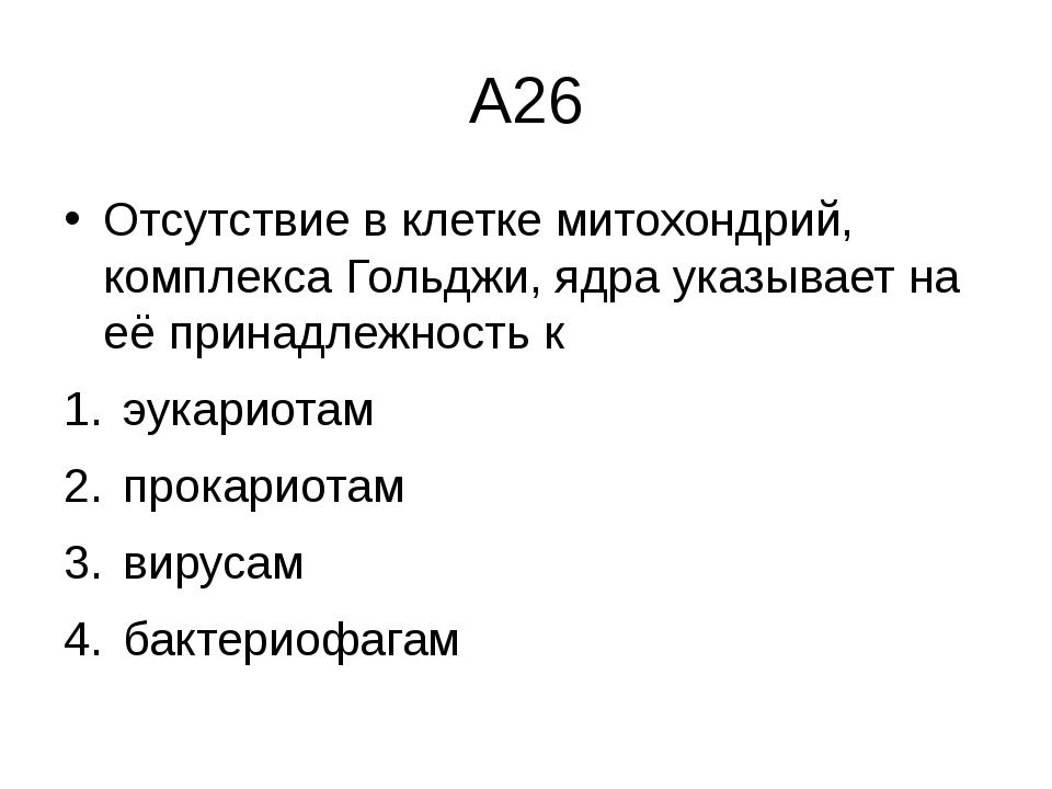 А26 Отсутствие в клетке митохондрий, комплекса Гольджи, ядра указывает на её...